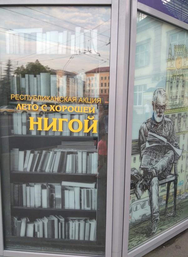 Кусочек расизма в Минске