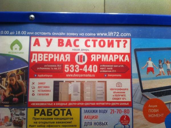 Гении Маркетинга тюмень, привет читающим тэги, я тоже читаю, лифт, реклама, маркетинг