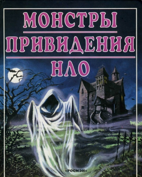 Ностальгия... ностальгия, книги, Монстры Привидения НЛО