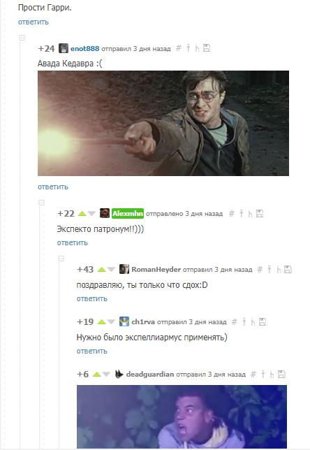 Поздравляю, ты только что сдох :D Гарри Поттер, комментарии на  пикабу, авада кедавра, Экспекто патронум!
