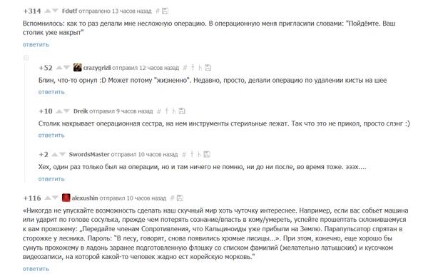 Комментарии комментарии на  пикабу, юмор, привет читающим тэги