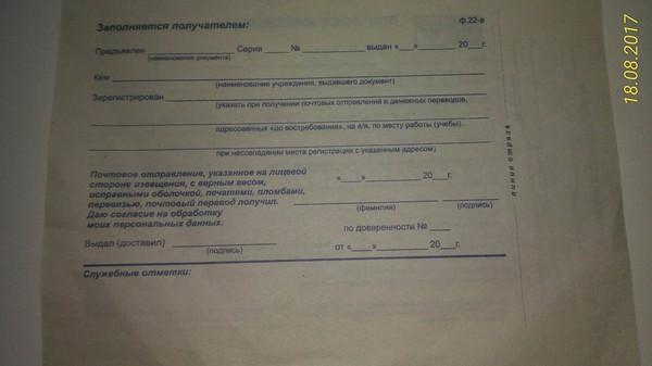 Почта России загадочная... Почта России, извещение