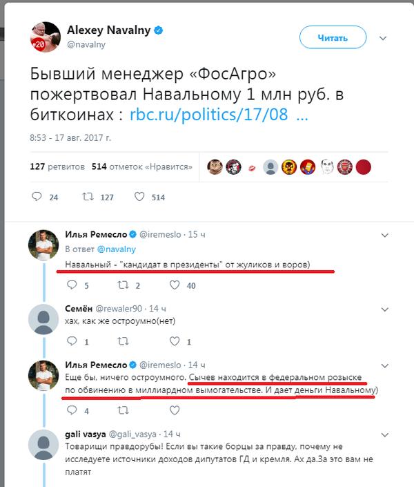 Ни дня без палева:) Россия, политика, Алексей Навальный, twitter, СМИ, скриншот
