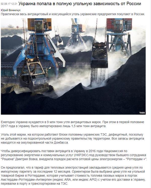 Гибридный уголь страны перемог Украина, страны, Перемог, Уголь, Политика, Россия, длиннопост