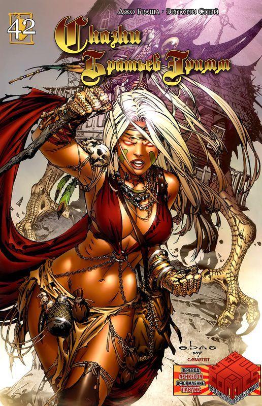 Grimm Fairy Tales, выпуск #42: «Баба Яга» сказка, комиксы, Grimm Fairy Tales, графические новеллы, сказки на новый лад, длиннопост, Баба Яга