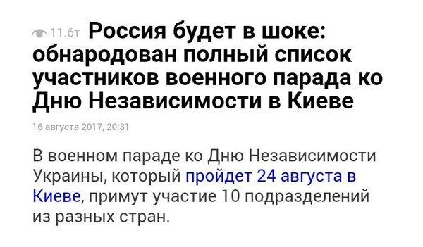 Такого гей-парада боевиков вы еще не видели политика, Украина, день независимости украины, Военный парад, Россия в шоке, Обозреватель, ждут зарева