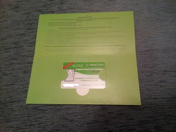 Сертификат в Оптик Сити Халявы нет, Очки, Линзы, Оптика, Сертификат