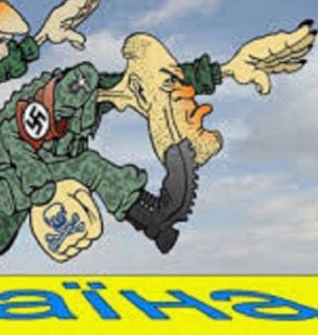 Он существует! Украина, нацисты