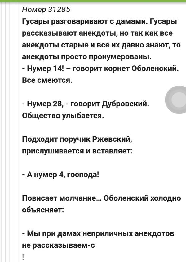 Приколы о номерах скриншот, правильный комментарий, ФСБ, прикол