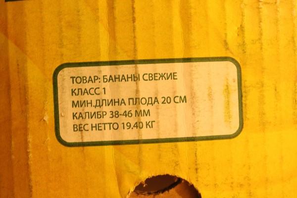 Кто нибудь обращал внимание на наклейки на коробках с бананами? О_о