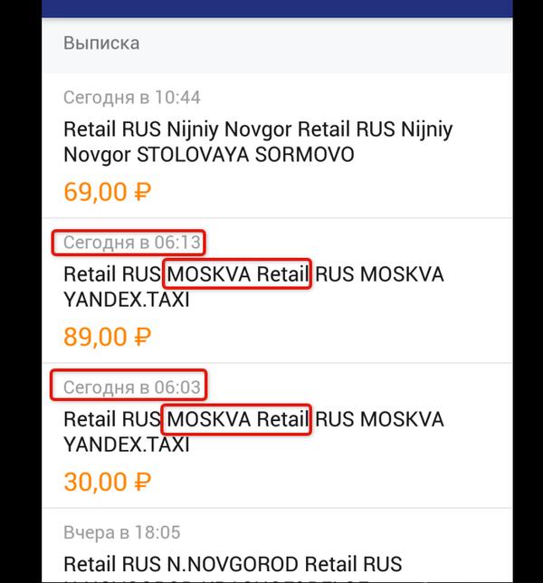 Yandex такси катает людей за ваш счёт пока вы спите.