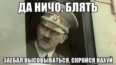 Разрешен ли этот мем? Админ, Модератор, Мемы, Адольф Гитлер, Сталин, Справедливость, Беспредел, Мат