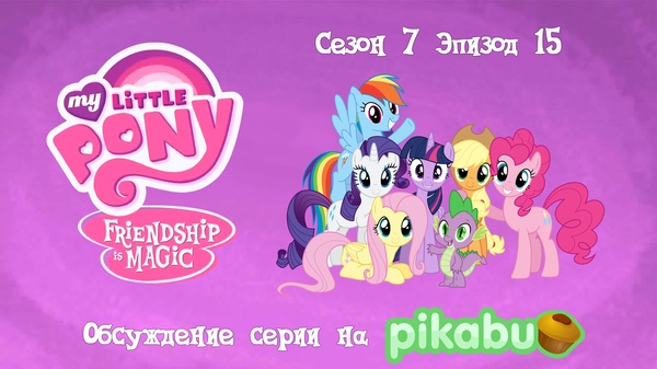 My Little Pony: Friendship is Magic. Сезон 7, эпизод 15 My little pony, MLP Season 7, спойлер