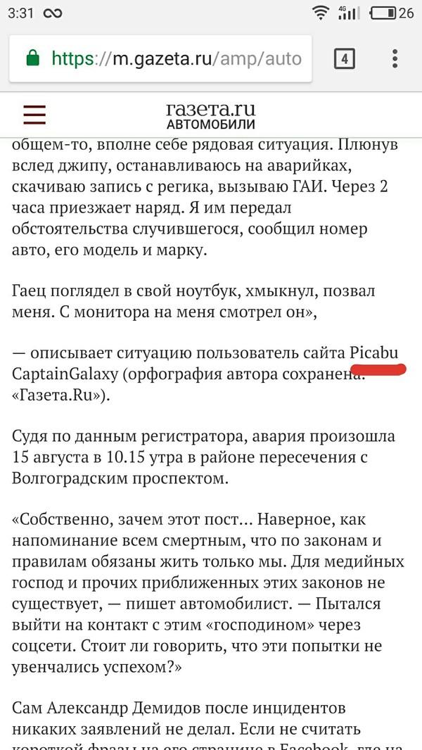 Ты приходишь в мой дом, копируешь мои посты. газетару, пикабу, Александр Демидов, безграмотность