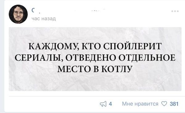 Ох уж эта логика пабликов. Игра престолов, спойлер, паблик, ВКонтакте