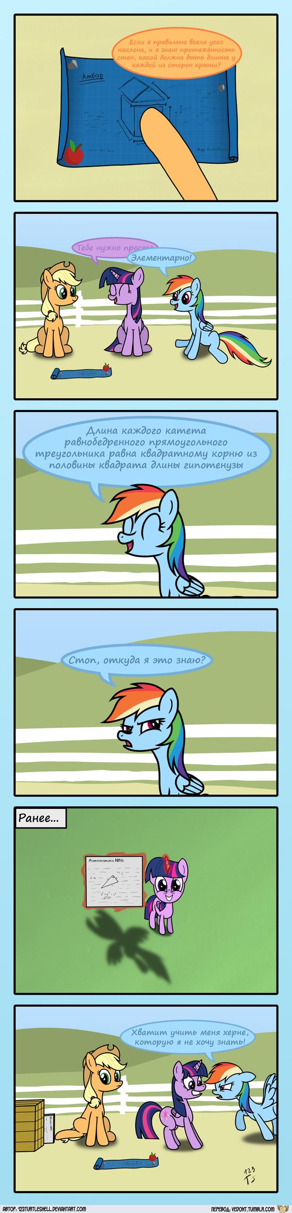 [Перевод] Подсознательное обучение Перевод, комиксы, my little pony, AppleJack, rainbow dash, Twilight Sparkle, длиннопост
