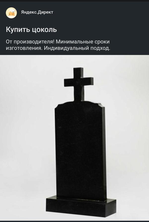 Яндекс.Директ, пощади