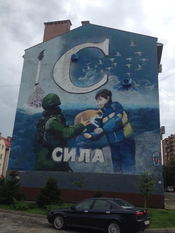 Из Калининграда с патриотизмом.