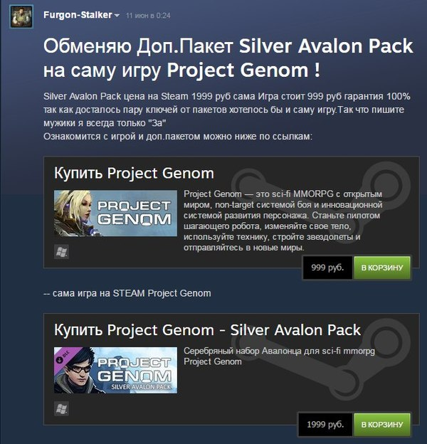 "Project Genom ""Обмен"" Project Genom, steam"