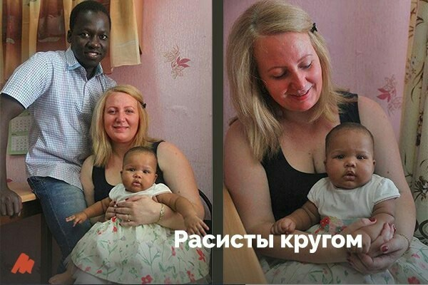Расисты кругом(лол) мордовия, расизм, смешанные браки, чернильница