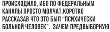 Ложь ради лайков, подписчиков и репостов ложь, Ложь пабликов ВК, Политика, ВКонтакте, Сургут, длиннопост, моё, мат
