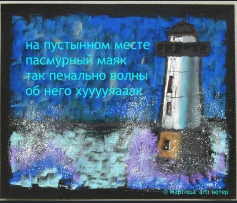 Стихи. О маяке и самогоне. Комментарии, комментарии на  пикабу, скриншот, мат