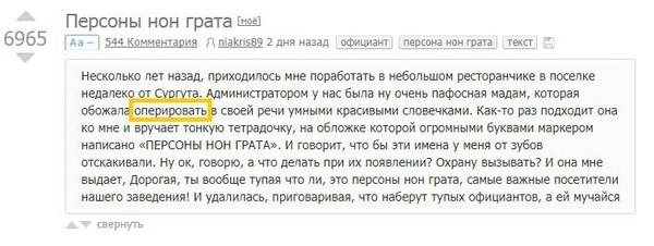 То чувство Логика пикабу, пикабу, пост, скриншот, русский язык