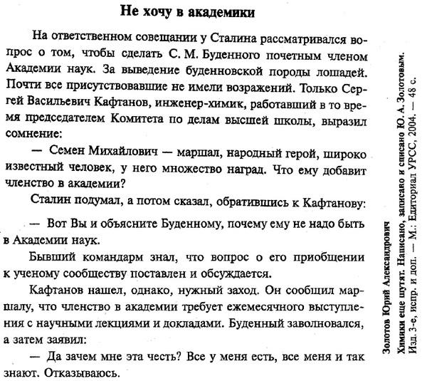 Академик С.М.Буденный