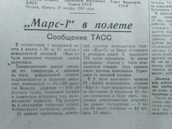 """Статья из """"Советской Башкирии"""" (29 ноября 1962 г.) газеты, фотография, когда не было планшетов, марс, космос, спутник, 1962"""