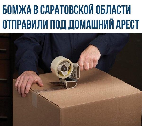 Бомжа в Саратовской области отправили под домашний арест Саратов vs Омск, Саратов, Омск, Лентач