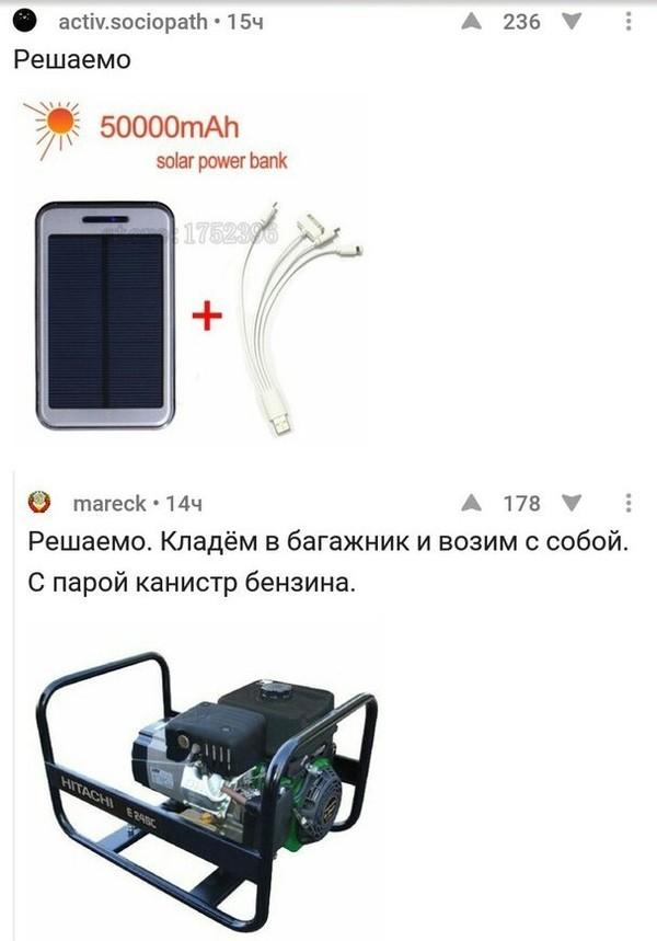 Решение проблемы разрядки электромобиля Комментарии, электромобиль, зарядка, длиннопост