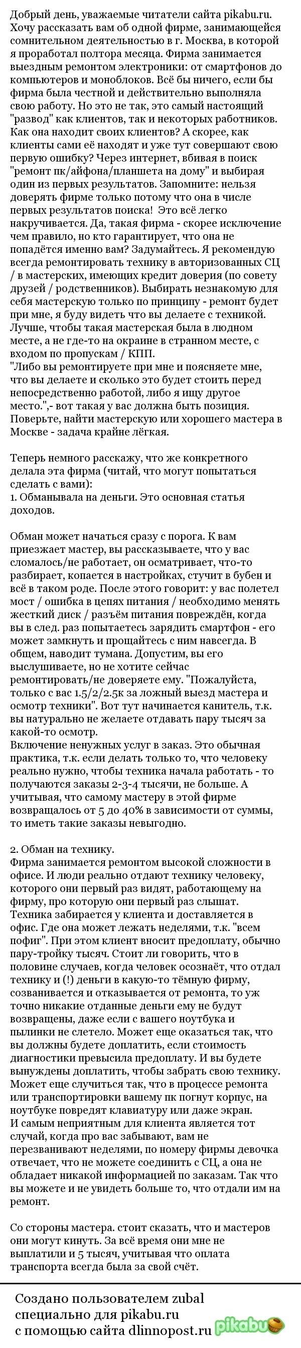 Не доверяйте мастерам из интернета работа, Москва, мошенники, обман клиентов, развод, длиннопост