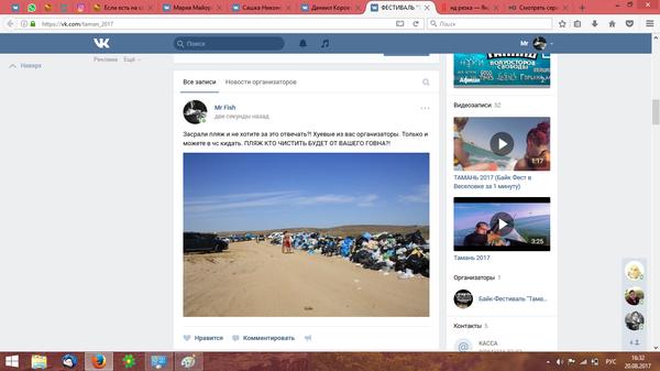 Если есть на свете рай 2 часть Мото, мусор, Байк фест, посёлок Веселовка, море