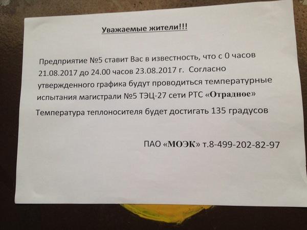 Прогноз погоды в Москве +29