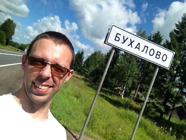 Бухалово алкоголь, название, село, Россия
