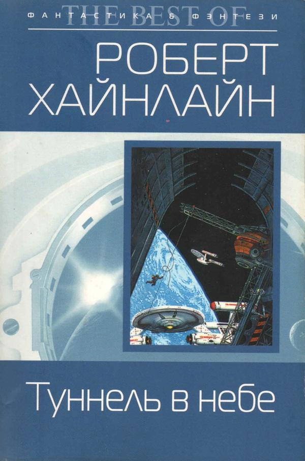 """Роберт Хайнлайн. """"Туннель в небе"""" Роберт Хайнлайн, Научная фантастика, Что почитать?, Рецензия, Длиннопост"""