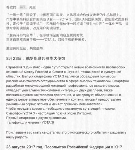 YotaPhone3: Cтали известны технические характеристики, цены и опубликованы предварительные изображения Мобильные телефоны, Yota, YotaPhone 3, Россия, Китай, презентация, Технические характеристики, длиннопост