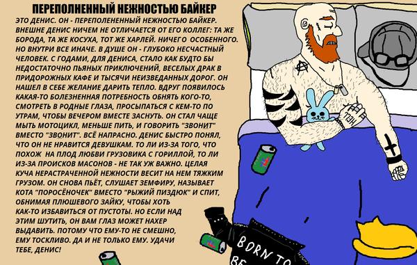 Денис Байкеры, нежность, рисунок, мат, тоска, жестяные банки