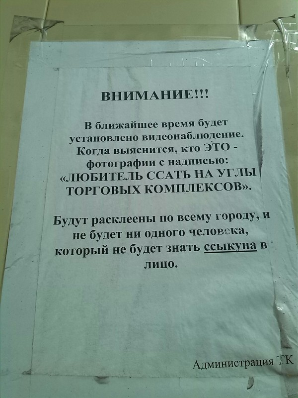 Суровое обьявление Прокопьевск, объявление, Россия