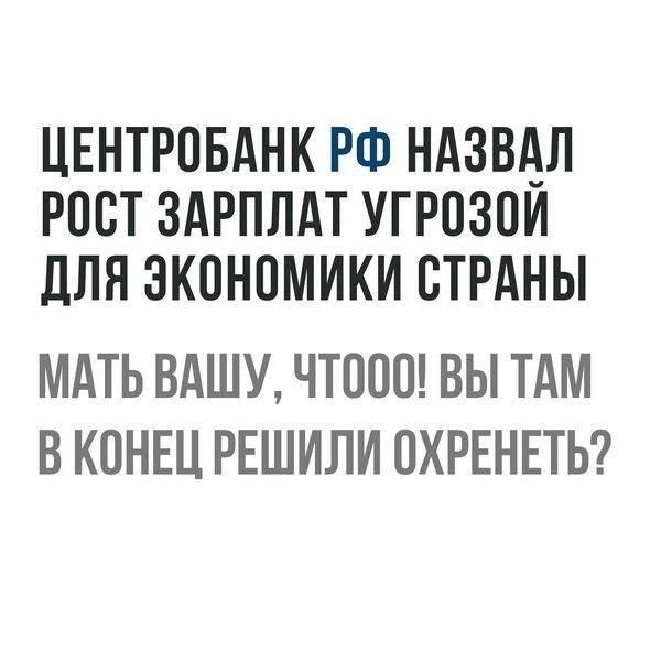 Про зарплату Зарплата, Центробанк РФ, Пиздец