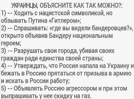 Как так можно Картинки, как так можно, Украина, не мое, политика