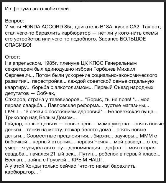 """Битва стабильности - """"Honda"""" против Советского Союза?"""