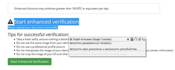 Регистрация на криптобирже. Когда требования явно завышены.