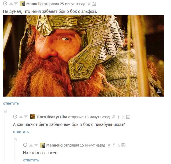 Беда объединяет Комментарии, Скриншот, Пикабу, Бан