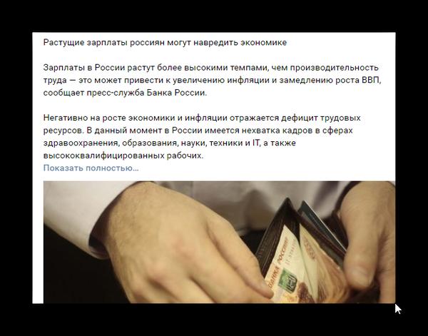 Вот и Яндекс согласен, что рабочий люд зажрался. Зарплата, офигеть какая большая