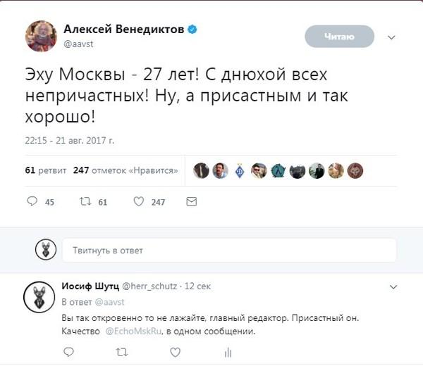 """""""Присастный"""" Венедиктов Политика, Эхо Москвы, Венедиктов, качество, twitter"""
