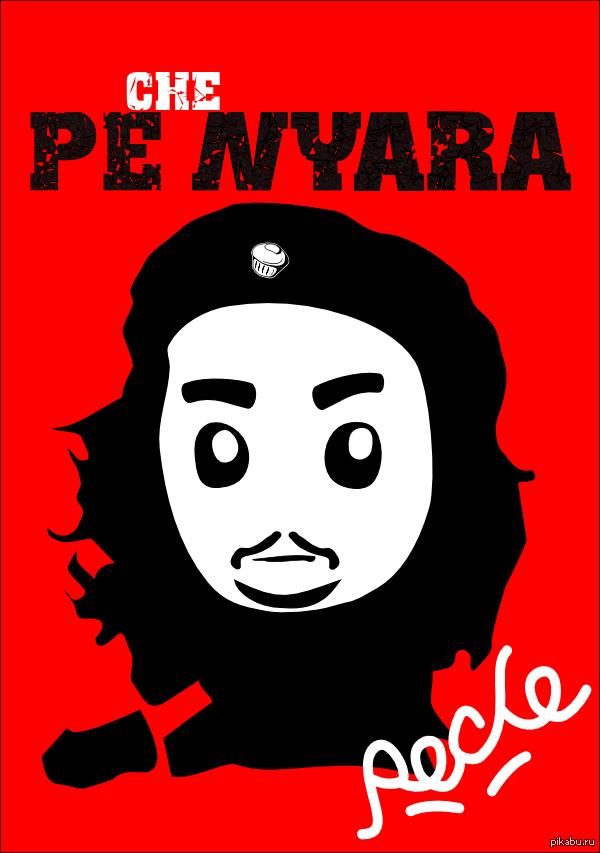 Пришло твое время, PeChe! Че Гевара, Печенька, Бунт, Модератор, Революция, Клубничка