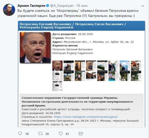 Петросян враг Украины.