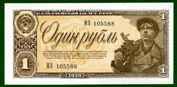 Кто рисовал советские рубли СССР, деньги, банкноты, Иван Иванович Дубасов, интересное, длиннопост