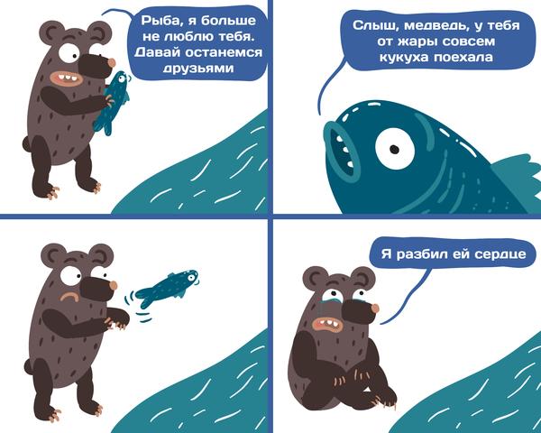 Новость №358: Изменение климата заставило медведей «разлюбить» рыбу Образовач, наука, экология, медведь, Рыба, Любовь, Комиксы, юмор